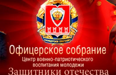 Военно-патриотический центр «Офицерское собрание»