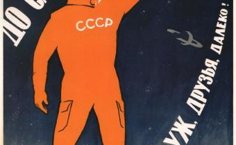 Поздравление с Днём космонавтики!