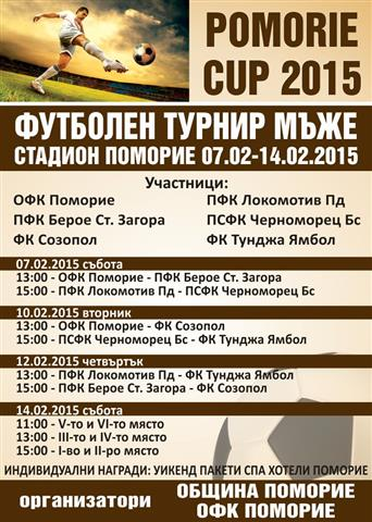Pomorie Cup
