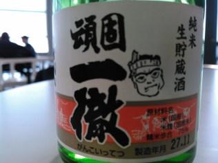 héééé oui pour accompagner le repas et continuer sur les apéros de l'avion, un mini saké ! kampaï !