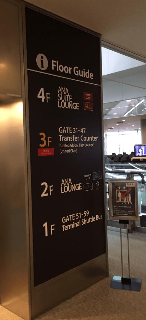 成田空港(NRT)ANAラウンジ(国際線)のWifiスピードチェック