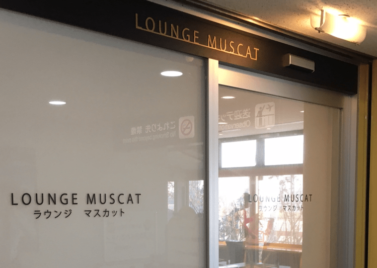 Lounge review : LOUNGE MUSCAT(OKJ)