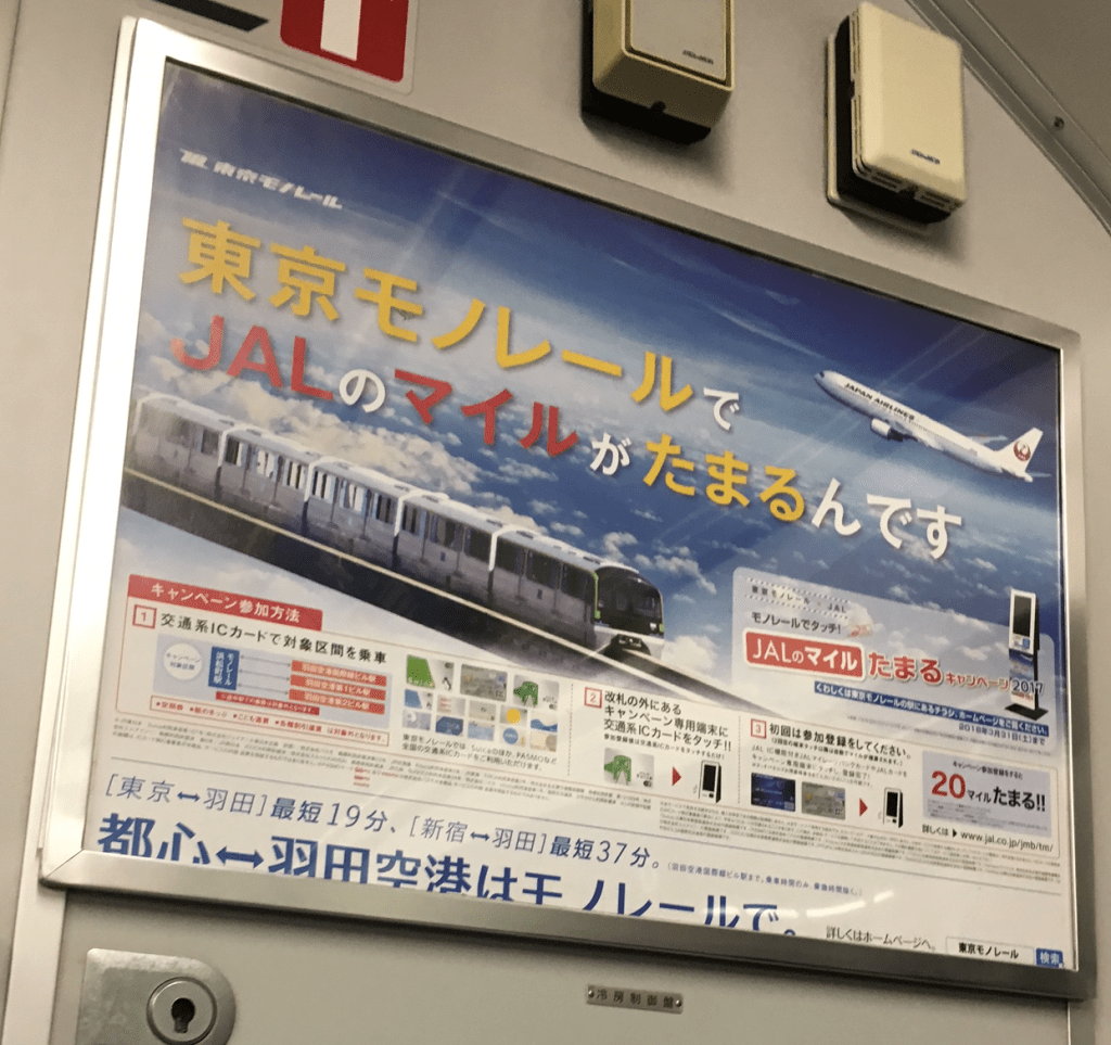 Train review : Tokyo Monorail
