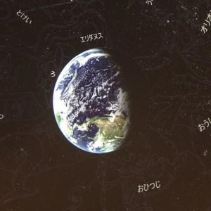 南阿蘇ルナ天文台・オーベルジュ 「森のアトリエ」 プラネタリウムと星空ツアー