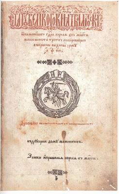 6 Janvier 1589 : entrée en vigueur du Troisième Statut Lituanien 3