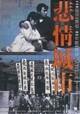 La Cité des douleurs (Beiqing chengshi) de Hou Hsiao-hsien 1