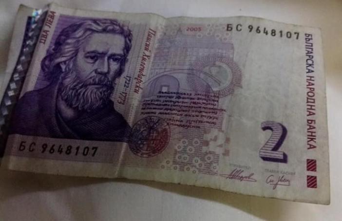 2 lev billet bulgare