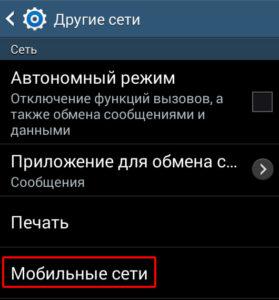 В меню выбрать «Мобильные сети»