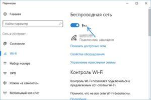 Lumpuhkan Wi-Fi melalui parameter sistem