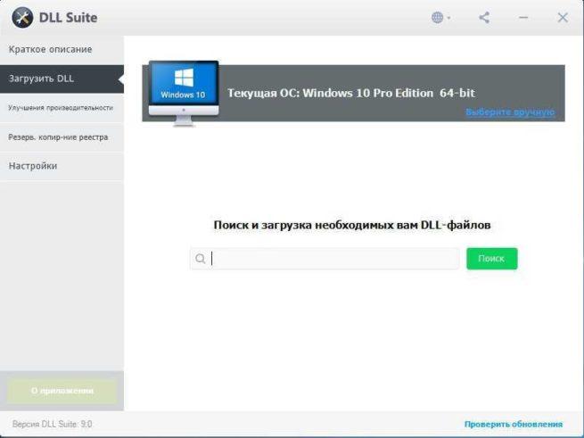 Как исправить ошибки с .DLL библиотеками на Windows 32/64 bit