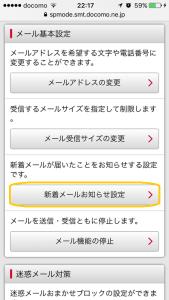 SMS新着メッセージ設定