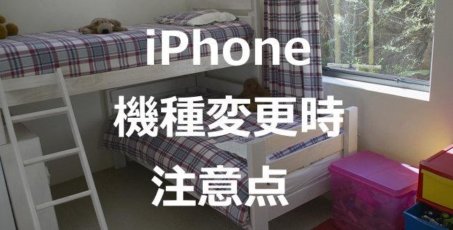 iPhone 機種変更時 注意点