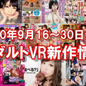 2020年9月16~30日販売新作VRAV作品情報まとめ記事