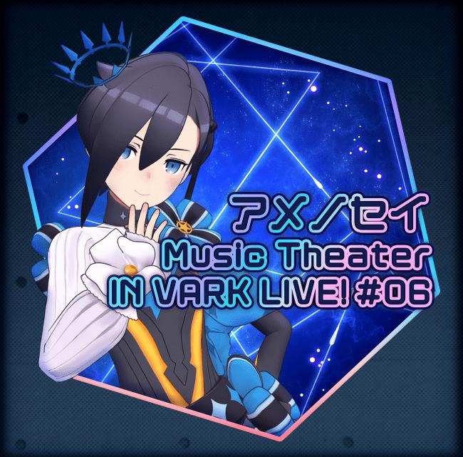 定期ライブ企画「VARK LIVE!」第3弾として「アメノセイ」によるライブ開催決定!