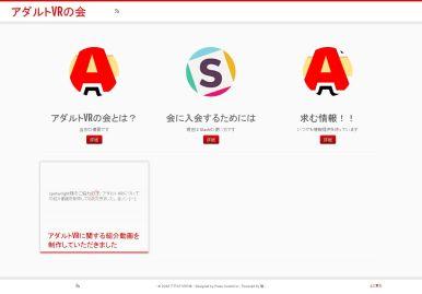 FireShot Screen Capture #032 - 'アダルトVRの会 I そんなことよりオナニーだ!' - adultvr_jp_wordpress