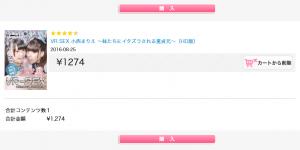 FireShot Screen Capture #118 - 'カート アダルト総合サイト【HBOX_JP】' - hbox_jp_cart