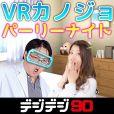 2月28日「VRカノジョ」発売日にILLUSION大鶴氏がニコ生に出演。「大鶴神降臨!VRカノジョパーリーナイト/デジデジ90」