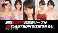 総額50万円の高級ソープがVRなら5780円で体験できる!!KMPソープシリーズ特集