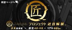 エロVRは高画質・高FPSへ!最高品質3DVRCAM「RED」で撮影する匠プロジェクトが近日解禁!