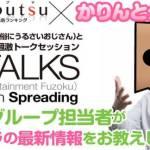 4月13日20時~かりんとグループ代表がkaku-butsuプレミアムセミナーTEFで「風俗×VR」を語る