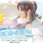 夕陽さくらとお風呂で遊べるVRカノジョ大型無料DLC「お風呂で遊ぼう」の配信が決定!