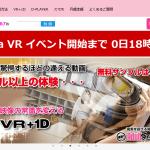 Adult Festa VR、ゴールデンウィークイベント開催を明後日4/28発表