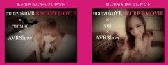 MANZOKU VR x AVRS来場者限定コンテンツが期間限定でスペシャル公開!
