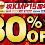 【セール情報】KMP(K.M.Produce)15周年を記念した大規模セールが実施中!VR作品279タイトルを含む8000タイトル以上が30%オフ(~7/26)