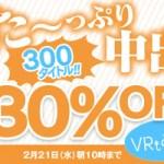 【VRAVセール情報】SOFT ON DEMANDた~っぷり中出し作品30%OFF(2月21日まで)