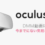 DMM.comプレイヤーがOculusGoに正式対応。コントローラー操作やダウンロード視聴が可能に。