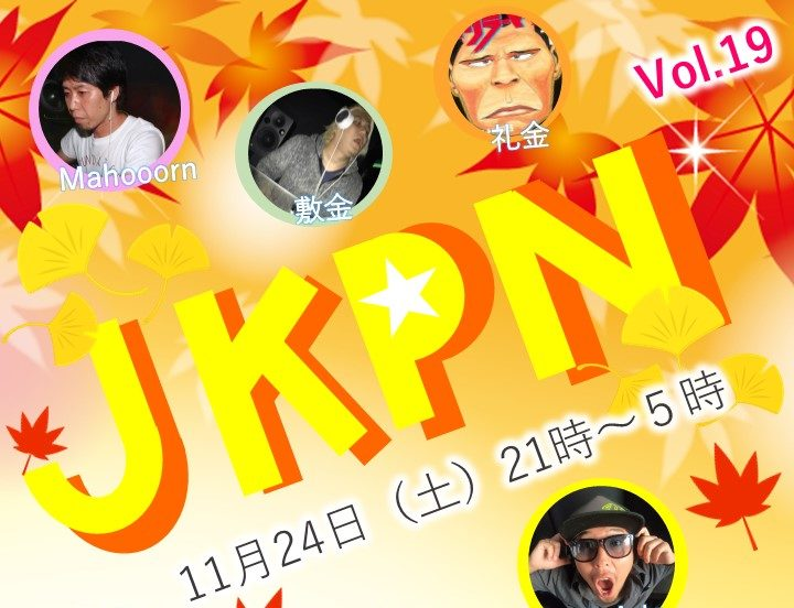 【11月24日】JKPN☆Japan Korean Party Night☆