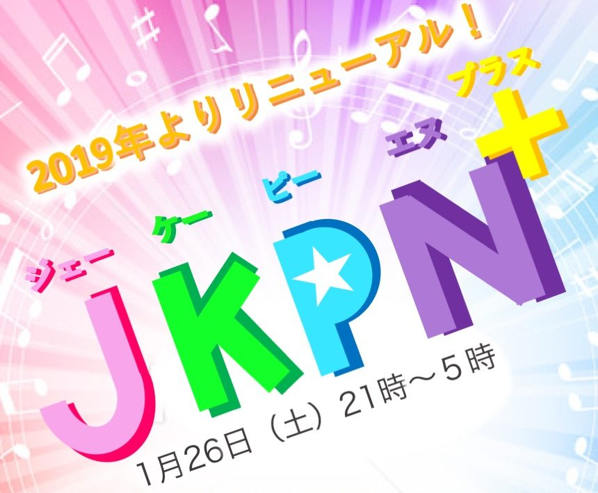 【1月26日】JKPN+ ~JAPAN KOREN PARTY NIGHT PLUS~