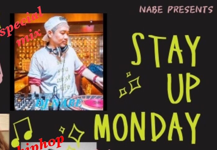【2月11日】Stay Up Monday