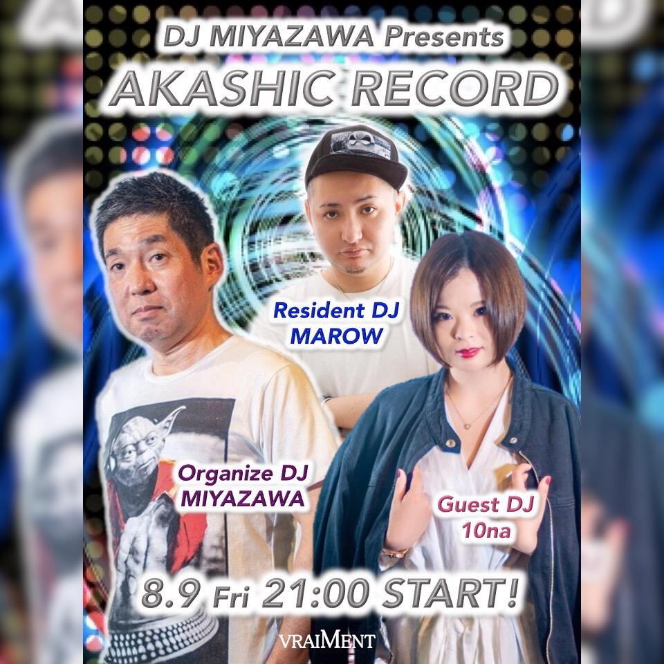 【8月9日】Akashic Record