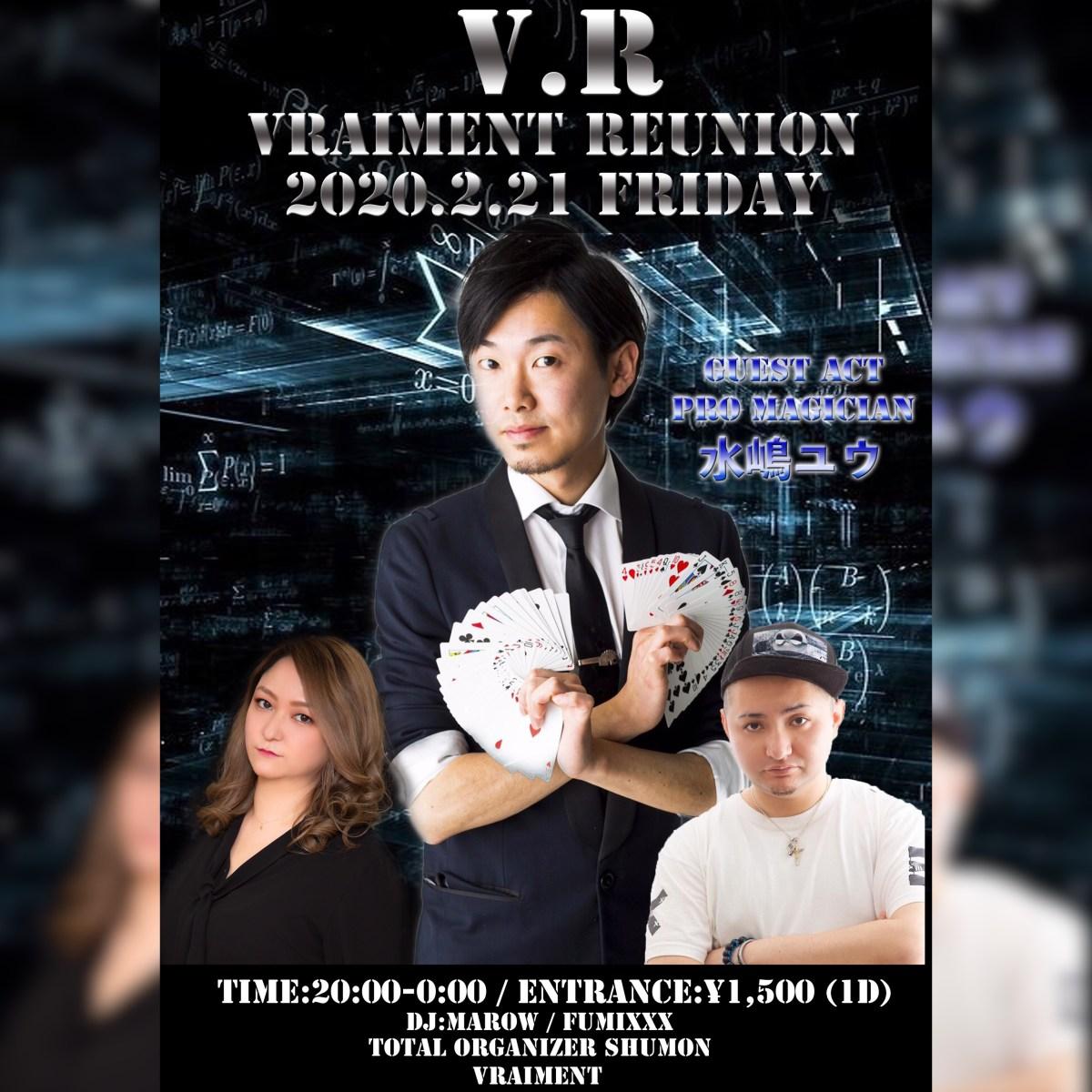 【2月21日】V.R〜VRAIMENT REUNION