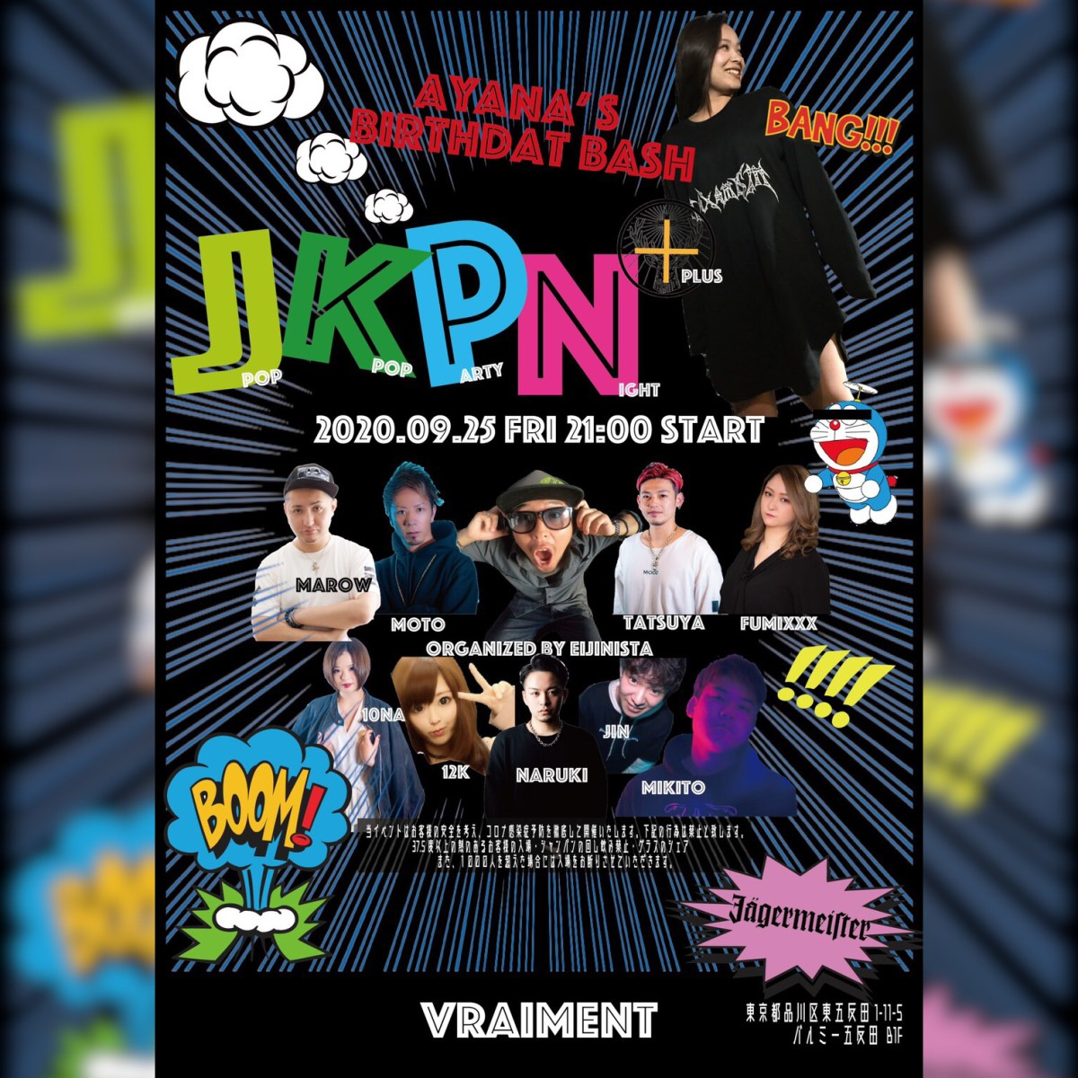 【9月25日】JKPN+ ~JAPAN KOREN PARTY NIGHT PLUS~