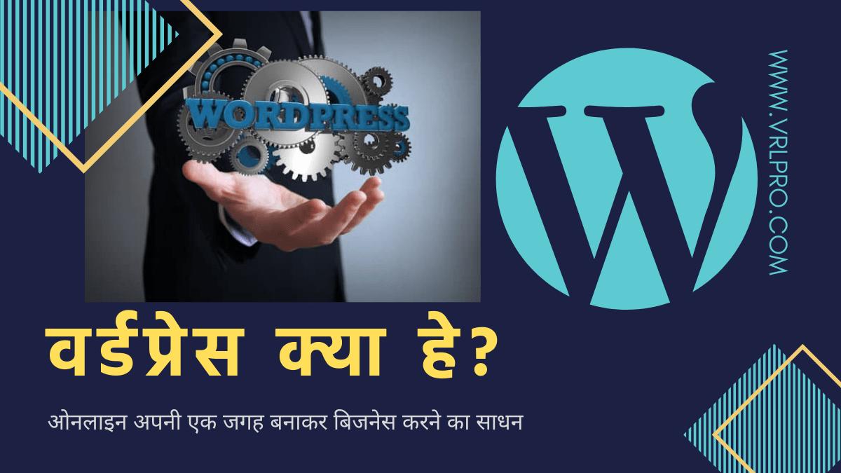 वर्डप्रेस क्या है ? WordPress (Latest-2020)