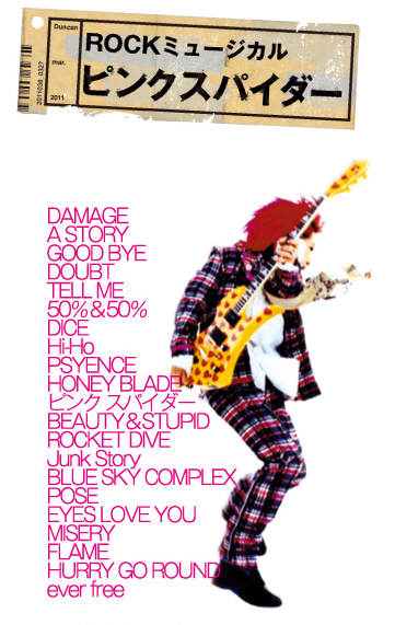 <Source:hide ROCK MUSICAL PINK SPIDER Official Site>