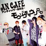 <Source:AN CAFE Official Website>