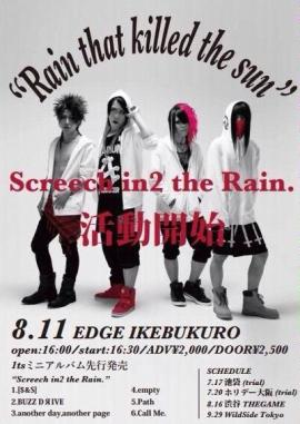 <Source:Screech in2 the Rain Official Blog>