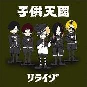 <Source:リライゾ Official Website>