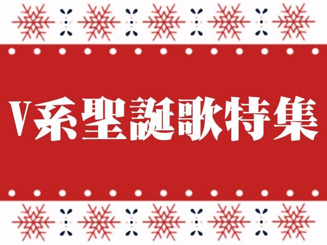 V Christmas