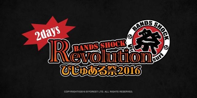 <Source:Bands Shock REVOLUTION ~びじゅある祭2016~>