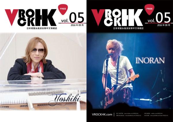 VROCKHK FREE PAPER VOL.5 (2016年9月出版)