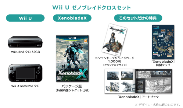 Xenoblade Chronicles Wii U bundle