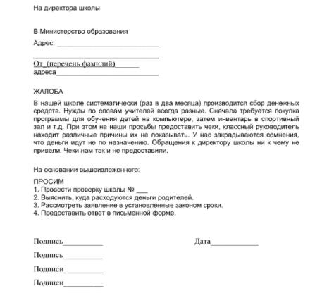 zayavka_minobr
