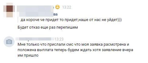 чат группы вконтакте
