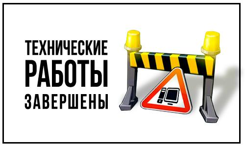 Технические работы на сайте vse-sto.ru завершены