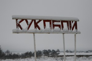 село Кукобой