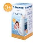 Фильтры очистки воды для детей Барьер